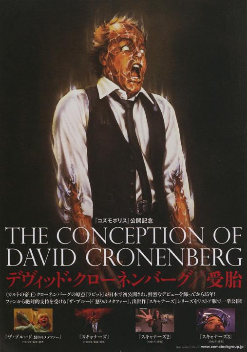 "the works of david cronenberg film studies essay View david cronenberg between ""the symbolic"" and ""the real,"" between ""the actual"" and ""the virtual"" in the artistic works film studies."