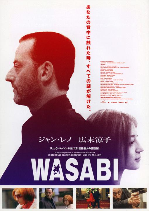 wasabi - Wasabi